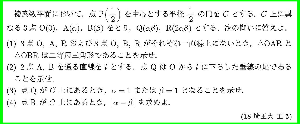 18埼玉大・工5