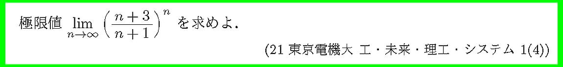 21東京電機大・工・未来・理工・システム1-4
