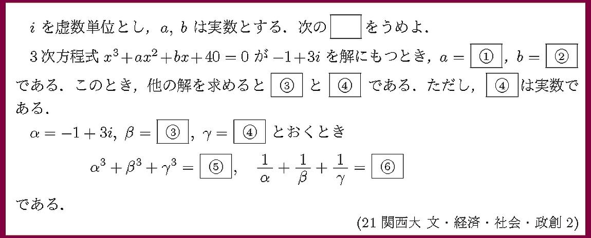 21関西大・文・経済・社会・政創2