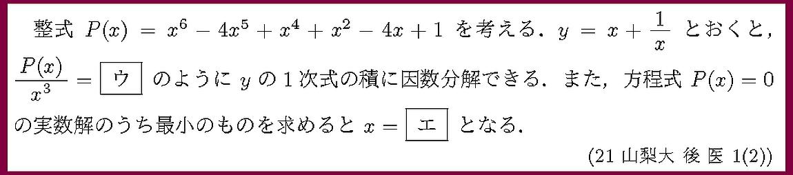 21山梨大・後医1-2