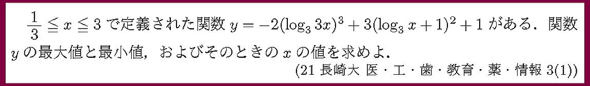 21長崎大・医・工・歯・教育・薬・情報3-1