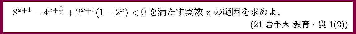 21岩手大・教育・農1-2