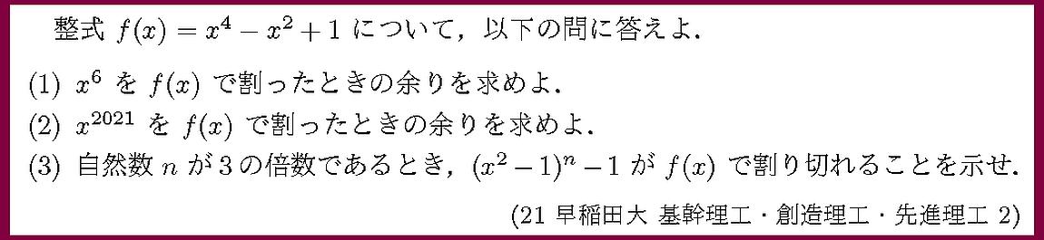 21早稲田大・理工2