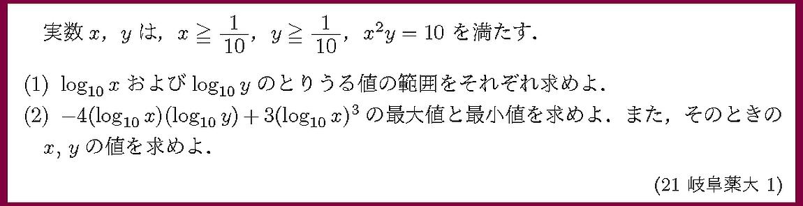 21岐阜薬大・1