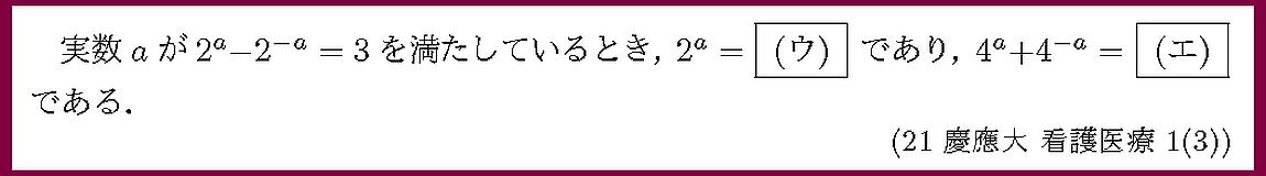 21慶應大・看護医療1-3