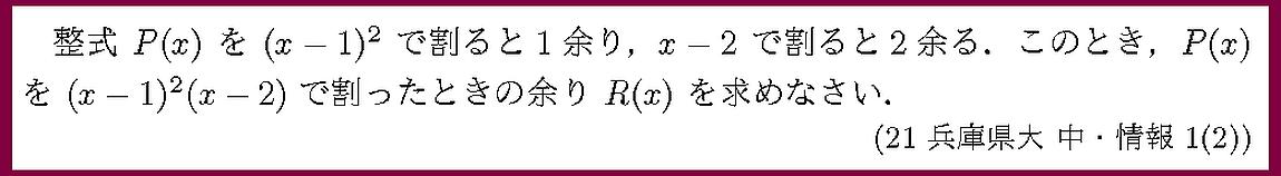 21兵庫県大・中・情報1-2