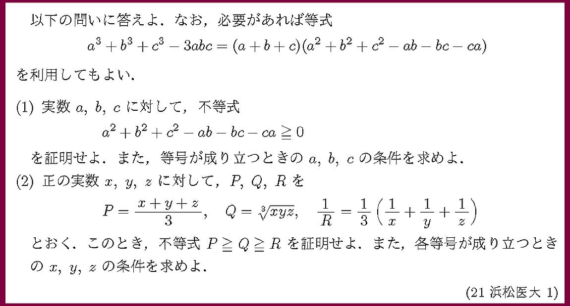 21浜松医大・1