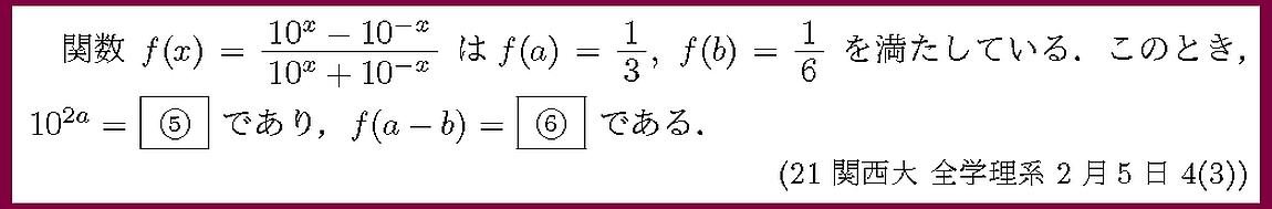 21関西大・全学理系2月5日・4-3