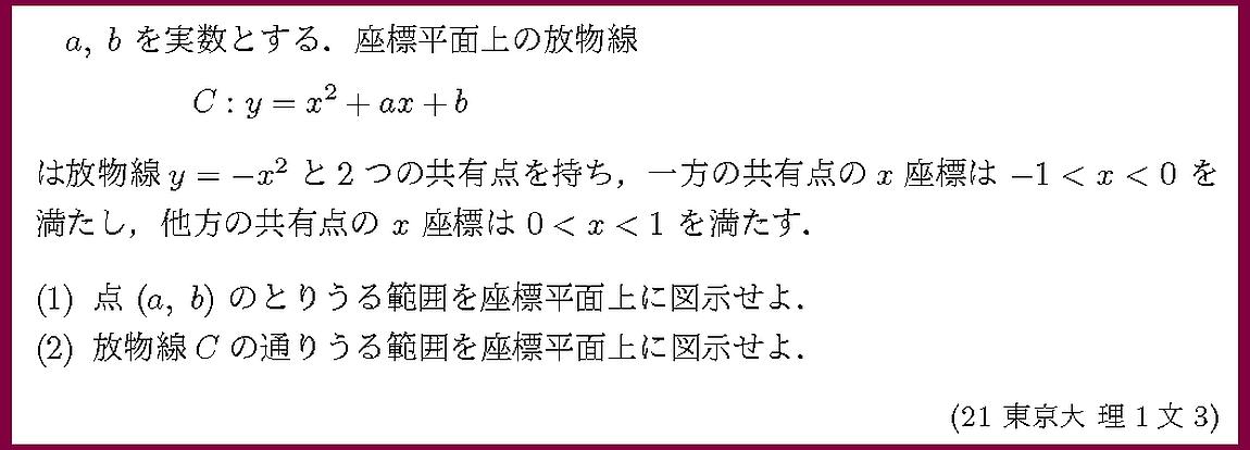 21東京大・理1文3
