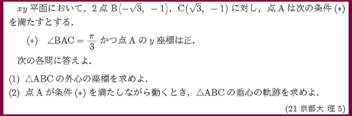 21京都大・理5
