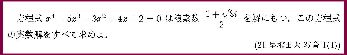 21早稲田大・教育1-1