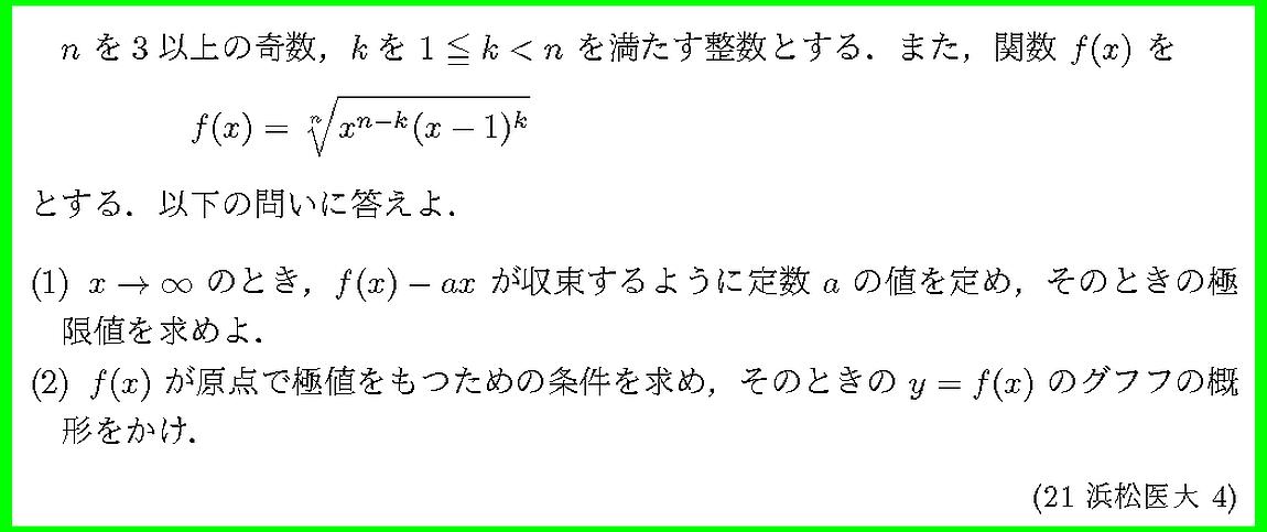 21浜松医大・4