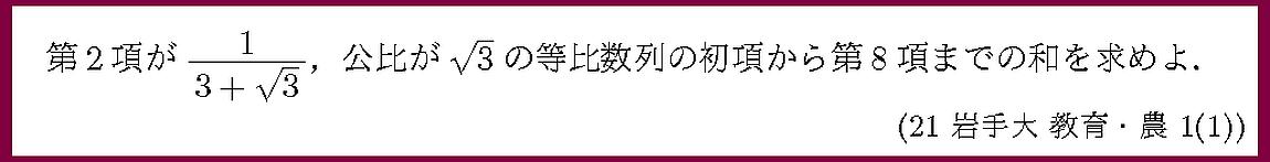 21岩手大・教育・農1-1