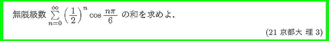 21京都大・理3