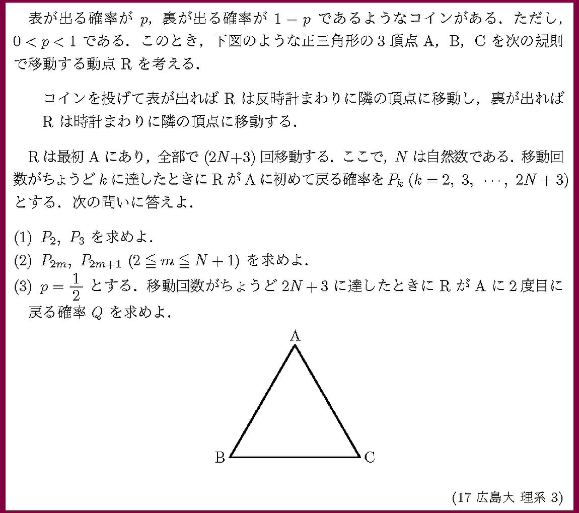 17広島大・理系3