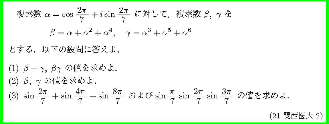 21関西医大・2