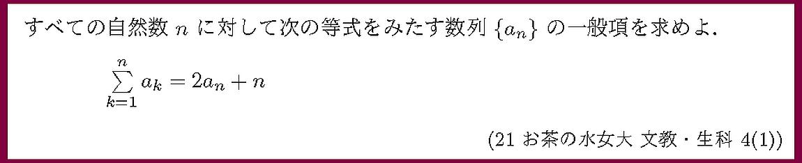 21お茶の水女大・文教・生科4-1
