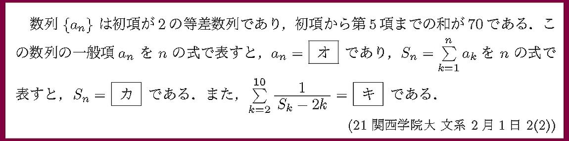 21関西学院大・文系2月1日2-2