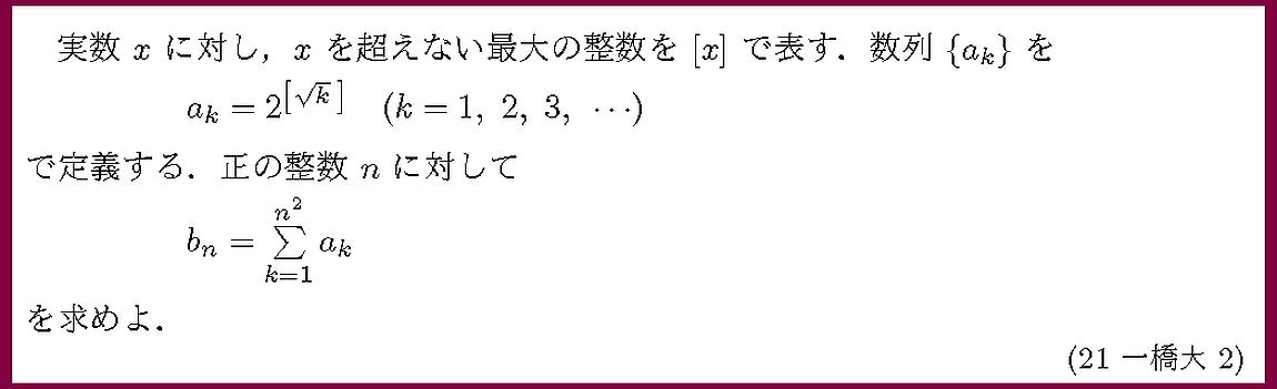 21一橋大・2