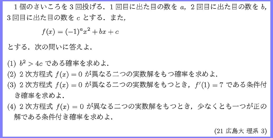 21広島大・理系3