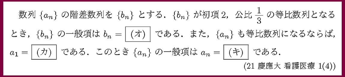 21慶應大・看護医療1-4