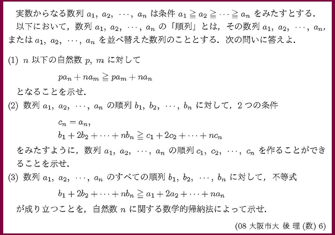 08大阪市大・後理(数)6