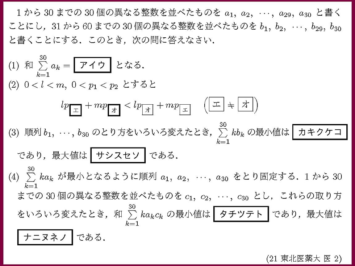 21東北医薬大・医2