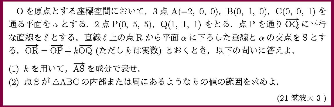 21筑波大・3