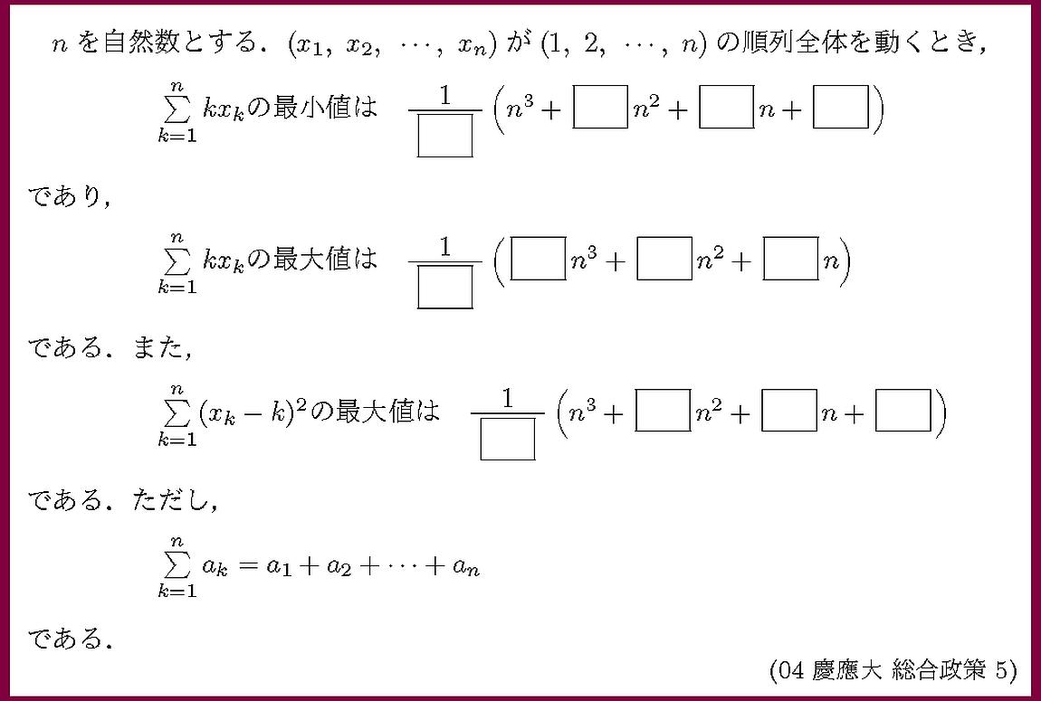 04慶應大・総合政策