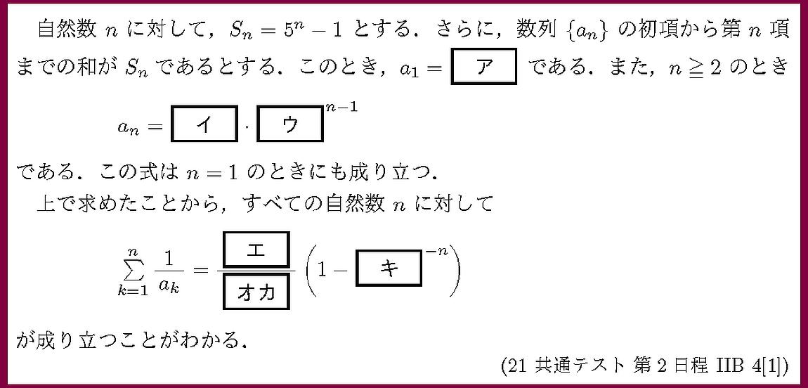 21共通テスト第2日程IIB4-1