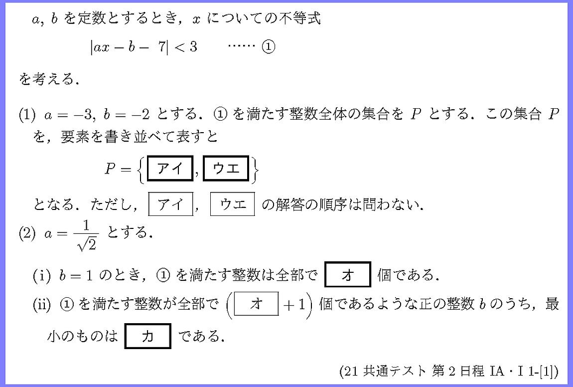 21共通テスト第2日程IA・I1-1
