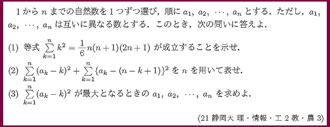 21静岡大・理・情報・工2・教・農3