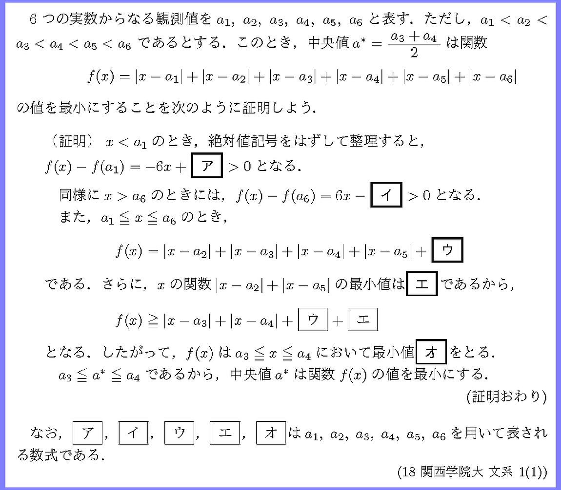 18関西学院大・文系1-1