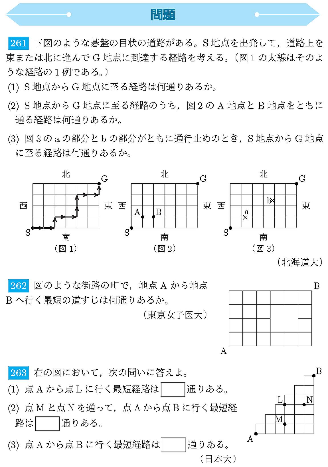 数学I・Aチェック&リピート 第7章 §2順列・組合せ 10.最短経路 - PukiWiki
