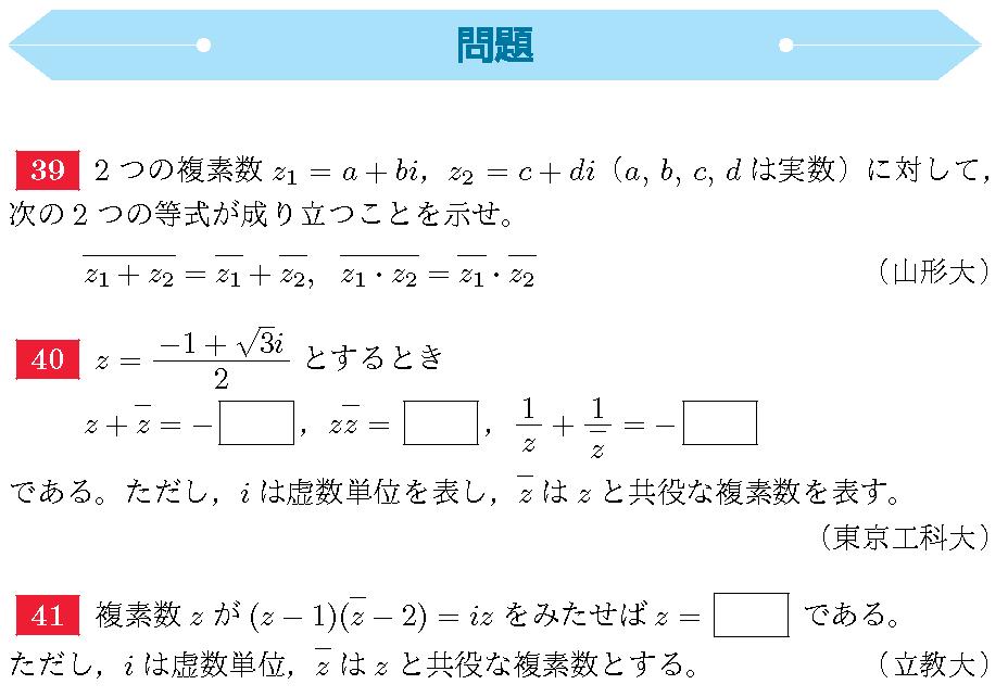 数学II・Bチェック&リピート 第1章 §2高次方程式 3.共役複素数 - PukiWiki
