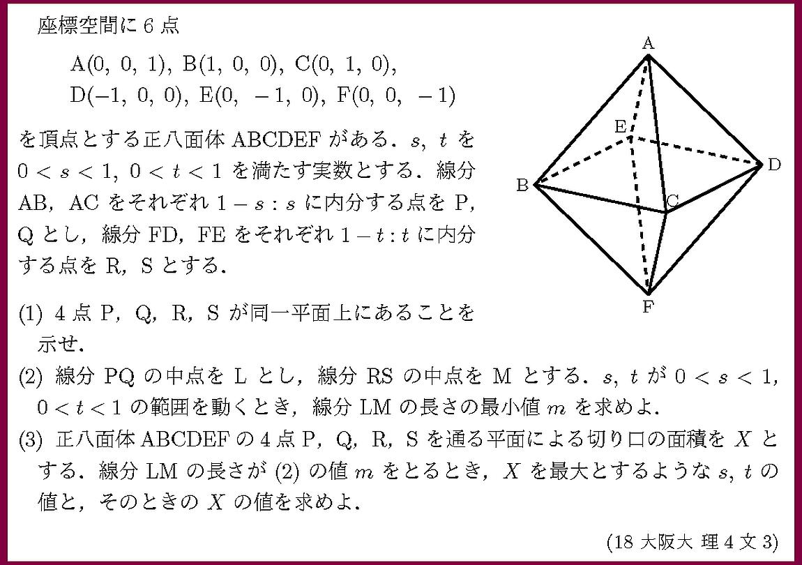 正八面体 | 数学入試問題