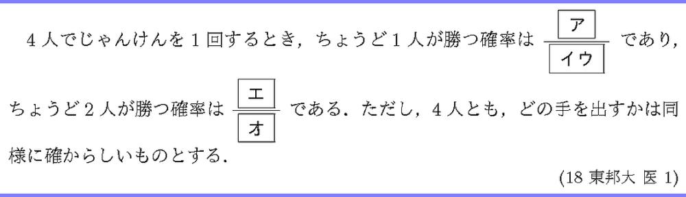 18東邦大・医1