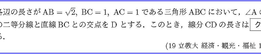 19立教大・経済・観光・福祉1-7