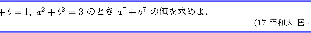 17昭和大・医4-1