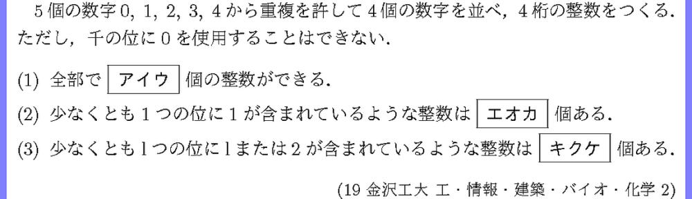 19金沢工大・工・情報・建築・バイオ・化学2