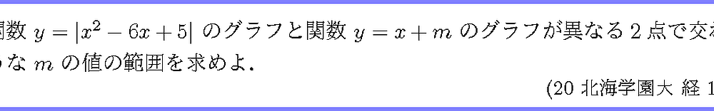 20北海学園大・経1-1