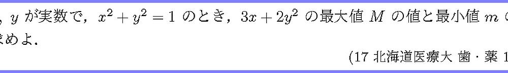 17北海道医療大・歯・薬1-3