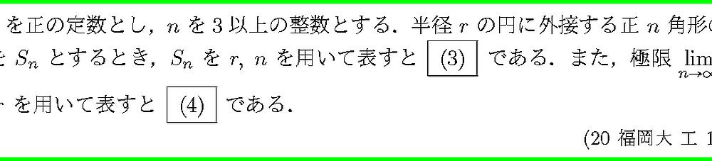 20福岡大・工1-2