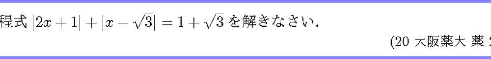 20大阪薬大・薬2-1