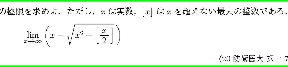 20防衛医大・択一7-2