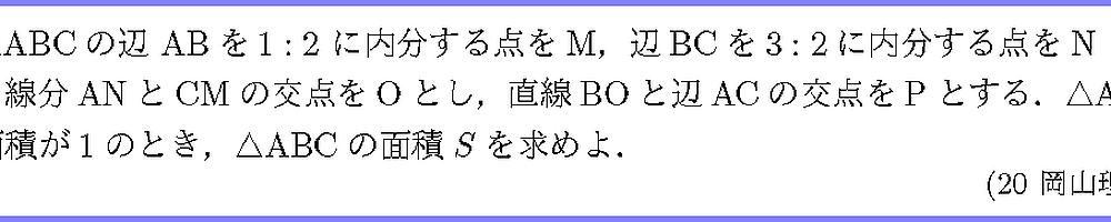 20岡山理大