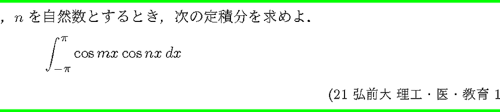 21弘前大・理工・医・教育1-2
