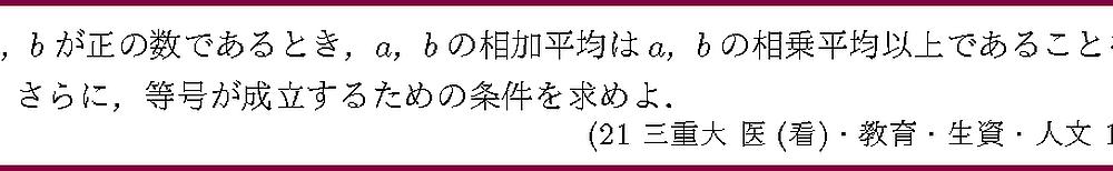 21三重大・教育・生資・人文1-1